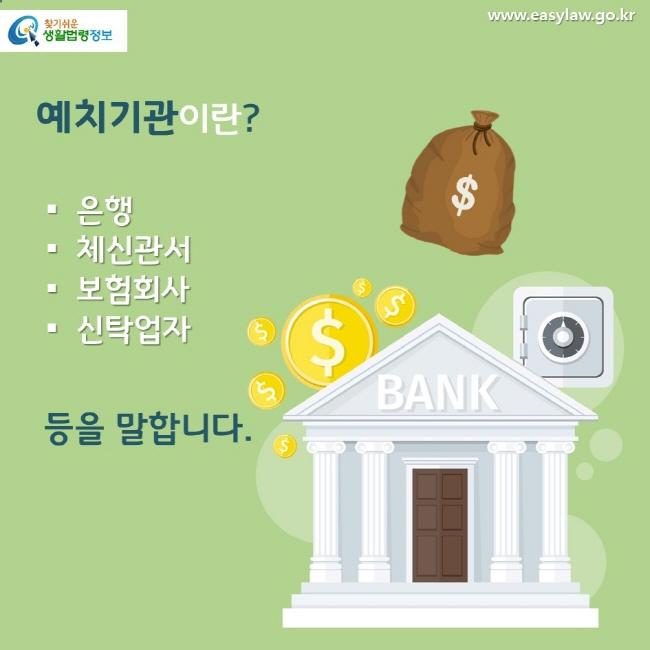 예치기관이란? 은행 체신관서 보험회사 신탁업자 등을 말합니다.